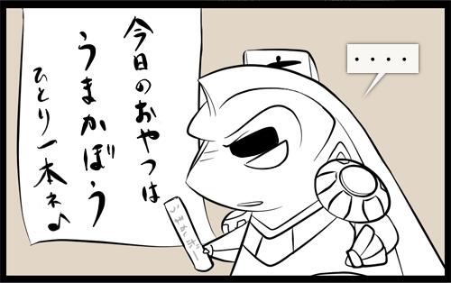 keiboku_01_15.png