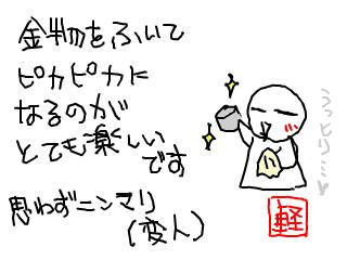 snap_keibun_200966015.png