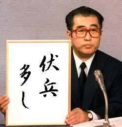 Obuchi05.jpg