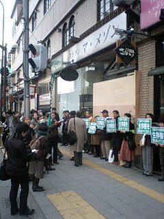 2009.1.28 京品ホテル前抗議集会