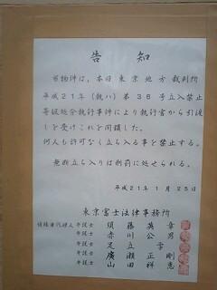 強制排除の貼紙