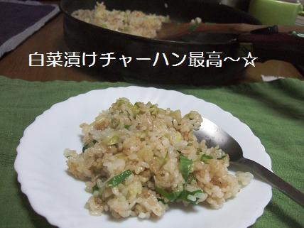 白菜漬けチャーハン