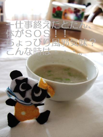 風邪気味レンコンスープ