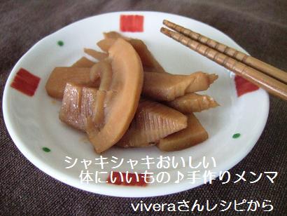 手作りメンマ viveraさんレシピ