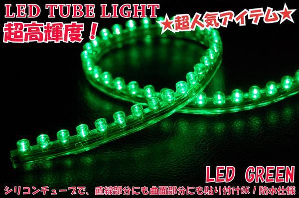 LED 240mm-1