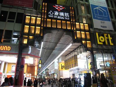 shinsaibashi.jpg