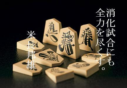 image_tendoshogi.jpg