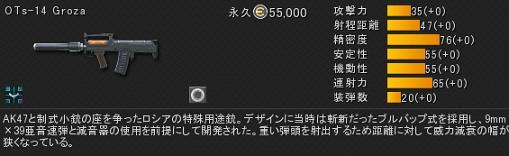 ots14-groza-jp.jpg