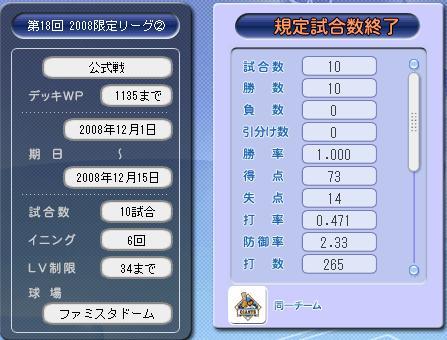 2008限定18