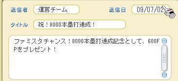 8000本