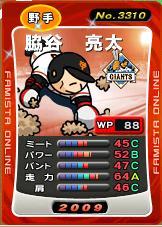 脇谷09発動-1