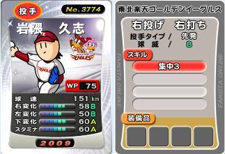 09岩隈SP