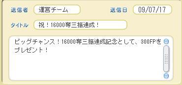 16000三振