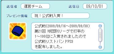 21-賞品球速