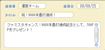 9000本HR