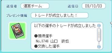 トレード09-01