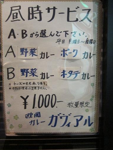 111206.神保町・ガヴィアル (5)