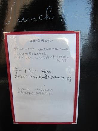 120107.秋葉原・ジャイヒンド0004