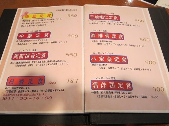 120112.福岡旅行0489