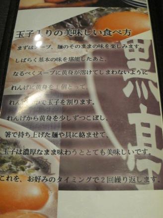 120112.福岡旅行0513