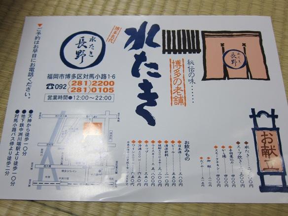 120114.福岡旅行0136