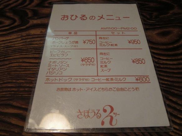 111114.神保町・さぼうるⅡ (9)