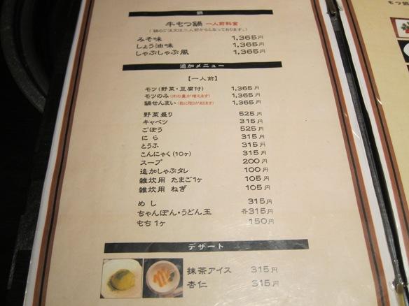 120113.福岡旅行0430