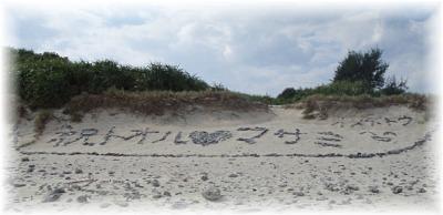 Picture3 砂に文字