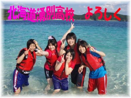 PC021295北海道よろしく
