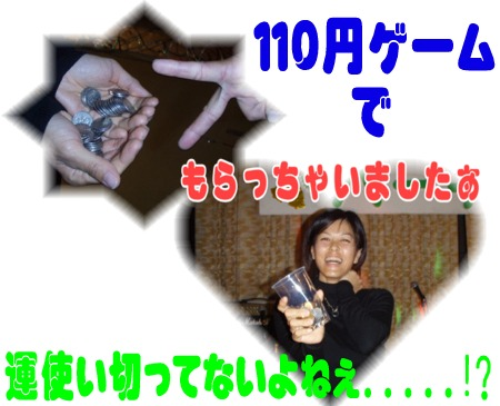Picture6 110円ゲーム
