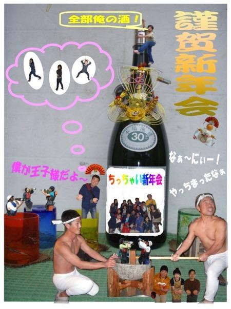 P1041584謹賀新年会.mixOK