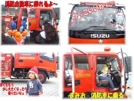 P1071639.mix 消防車