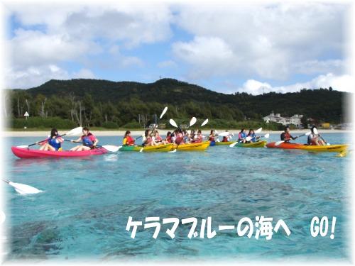 P1221693.mix ケラマブルーの海へ