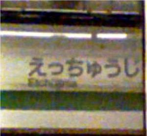Picture1 えっちゆうじ