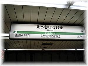 150 越中島駅 OK