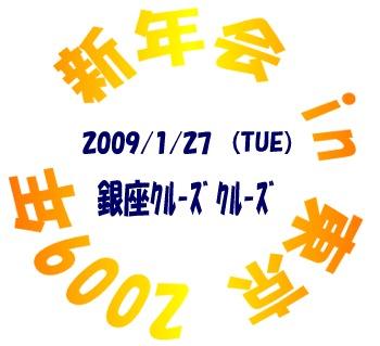 P1270001.mix 新年会in東京