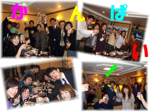 P1270014.mixかんぱ~い!