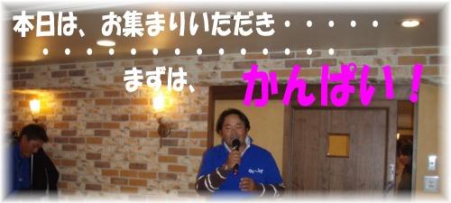 Picture1 ゆうじ あいさつ&カンパイ