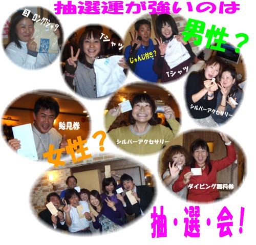 Picture1抽選会