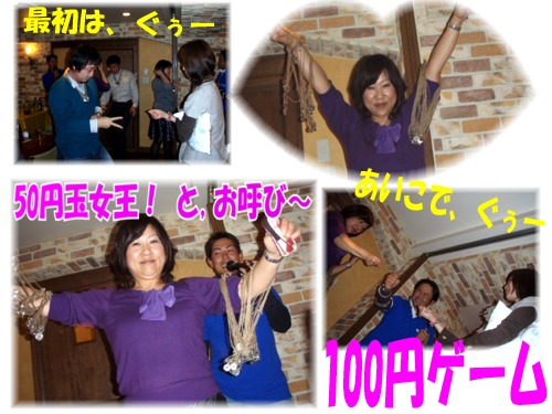 P1270068.mix 100円ゲーム