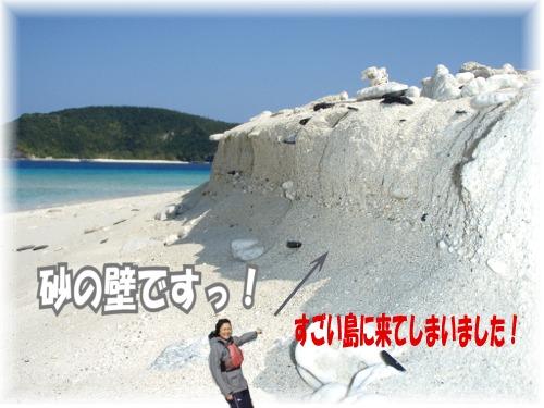 P2090165.mix砂の壁