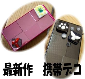 20090211103408 携帯デコ