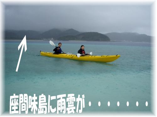 P3090384.mix雨雲