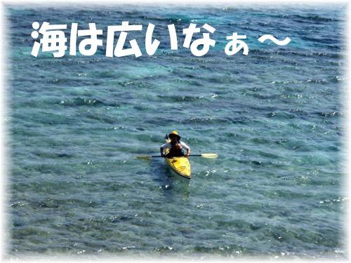 P3100392 海は広いなぁ~