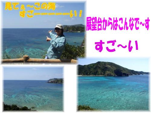 P3170454.mix 海の色が!