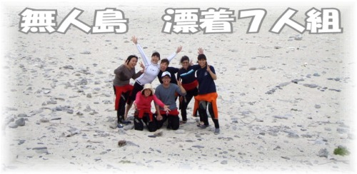 Picture1 漂着7人組