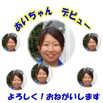 Picture1 あいちゃん