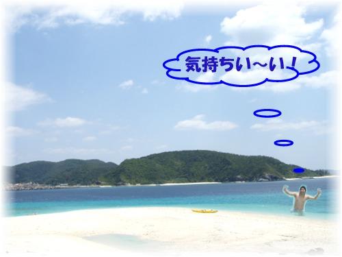 P4280188.mix気持ちい~い!