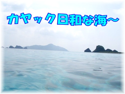 ② カヤック日和な海~