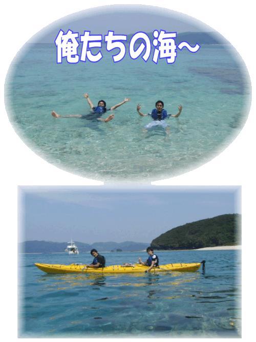 俺たちの海~